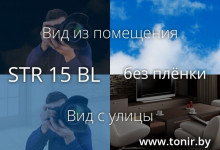 STR 15 BL SR PS — плёнка синяя зеркальная тёмная