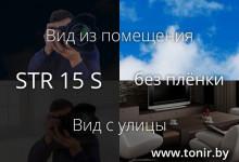 STR 15 S SR PS — плёнка тонирующая серая тёмная